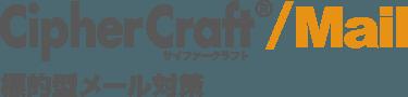CipherCraft/Mail標的型メール対策