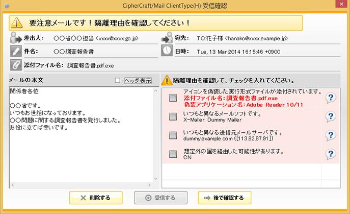 不審メール受信時のユーザへの警告の画面イメージ