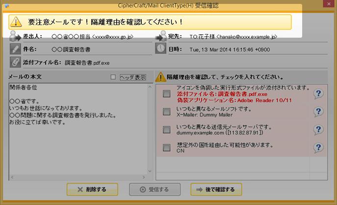 不審メールの自動隔離のユーザへの警告の画面イメージ