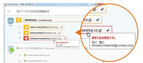 サイファークラフトメール誤送信防止/自動暗号化