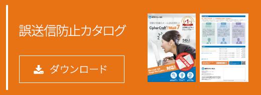 誤送信防止カタログのダウンロード